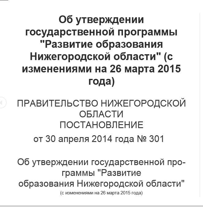 http://www.voznobr.ru/documents/FGOS/2015/razvObrazNO.jpg